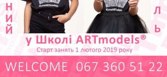 Новий набір у ARTmodels SCHOOL