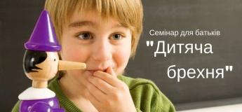 """Семінар для батьків """"Дитяча брехня"""""""