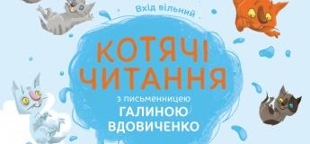 Зустріч з письменницею Галиною Вдовиченко, авторкою книг про 36 і 6 котів