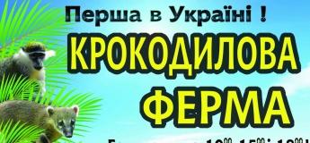 """""""Крокодилова ферма"""" у Вінниці"""