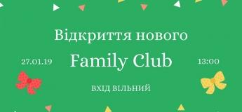 Відкриття нового Family Club