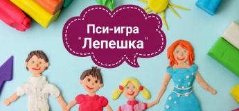 """Психологическая игра для детей и подростков """"Лепёшка"""""""