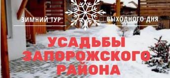 """Зимний тур выходного дня """"Усадьбы Запорожского района"""""""