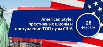 American Style: престижные школы и поступление ТОП-вузы США