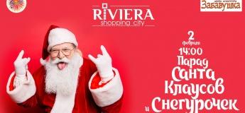 Парад Санта Клаусов и Снегурочек