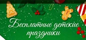 Бесплатные праздники