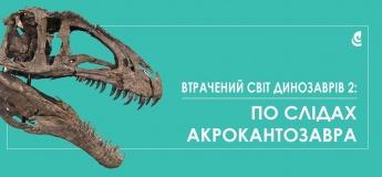 Потерянный мир динозавров -2: По следам акрокантозавра