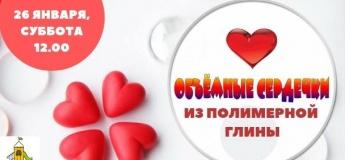 Мастер-класс ко Дню Святого Валентина