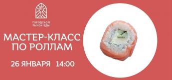Кулинарный мастер-класс на рынке городской еды
