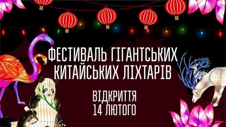 Фестиваль китайських ліхтарів