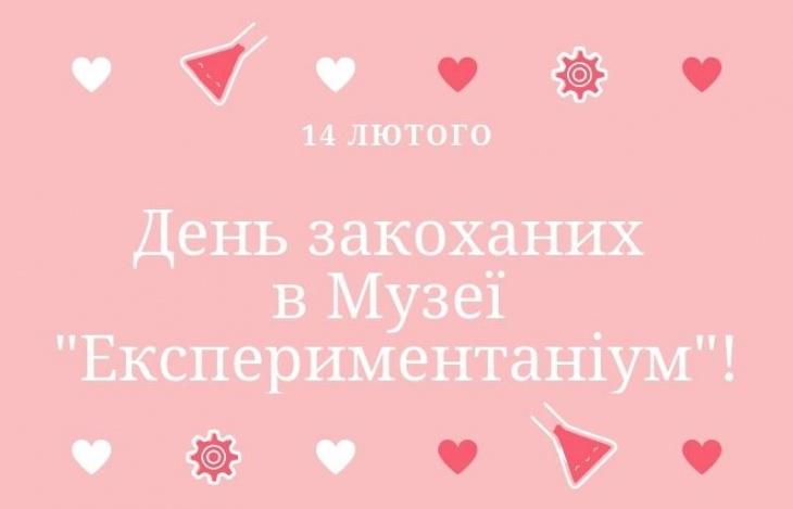 "День закоханих в Музеї ""Експериментаніум"""