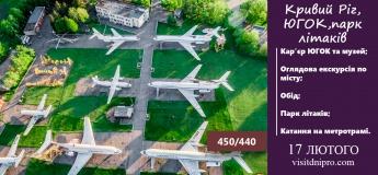 Кривий Ріг: Югок, парк літаків