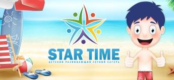 """Летний развивающий лагерь """"Star Time"""""""