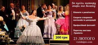 "Экскурсия за кулисы Театра оперы и балета ""Травиата"""