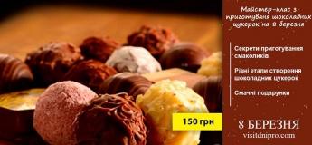 Майстер-клас з виготовлення шоколадних цукерок на 8 березня