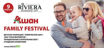 "Семейный фестиваль ""Ашан family festival"""