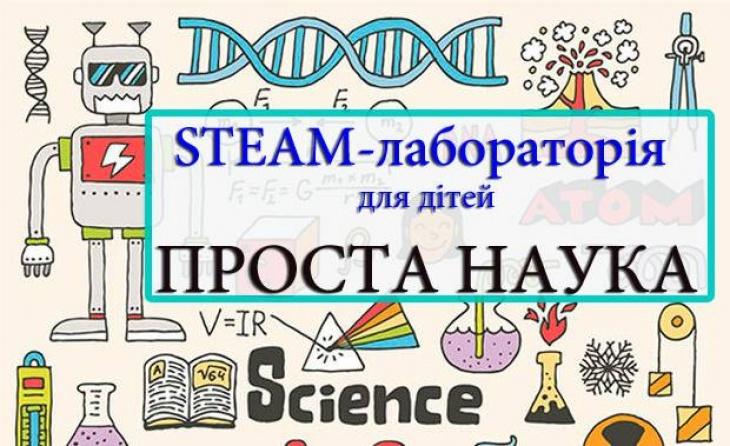 """STEAM-Лабораторія """"Проста НАУКА"""" - тема: """"Сила реактивного руху"""""""