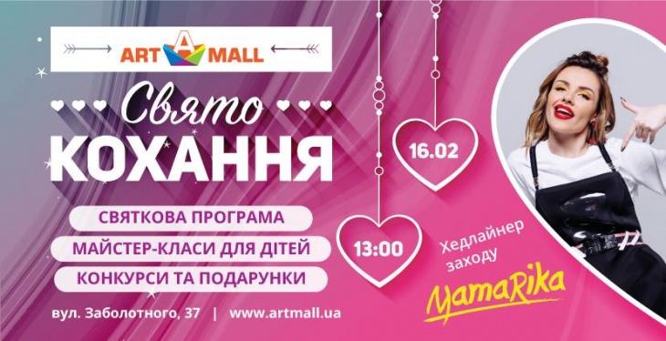 Праздник любви в ТРЦ Art Mall