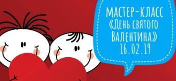 Детский мастер-класс «День Святого Валентина»