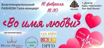 """Благотворительный fashion гала-концерт """"Во имя любви"""""""