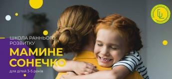 Школа раннього розвитку для дітей 3-5 років