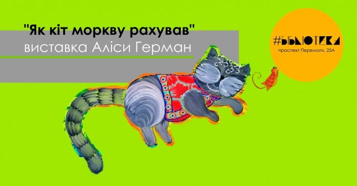 """""""Як кіт моркву рахував"""" - художня виставка Аліси Герман"""