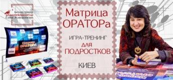 Матриця ОРАТОРа гра-тренінг