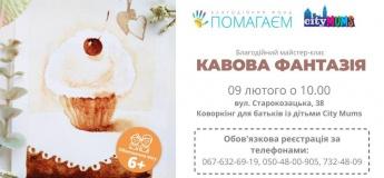 """Благотворительный мастер-класс """"Кофейная фантазия"""""""