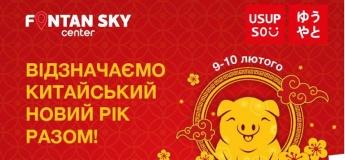 Святкуємо Китайский Новий рік разом у Fontan Sky certer