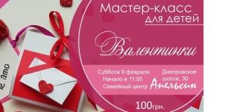 """Мастер-класс """"Валентинки"""""""