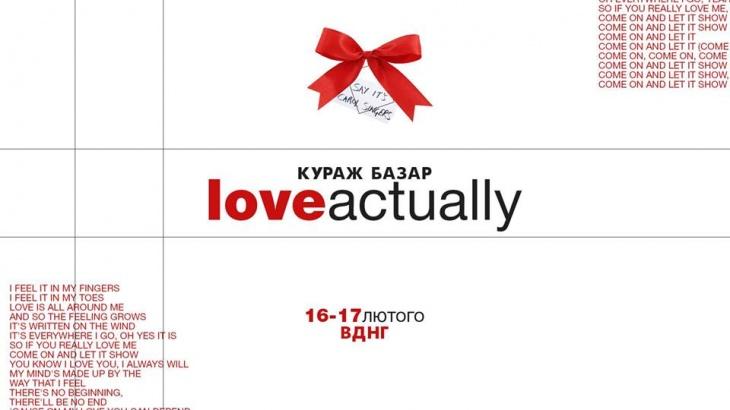 Кураж Базар: Love Actually