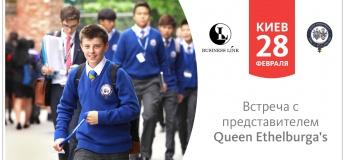Зустріч із представником школи-пансіону Queen Ethelburga's Collegiate