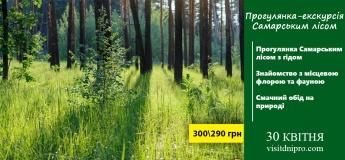 Прогулка-экскурсия по Самарскому лесу