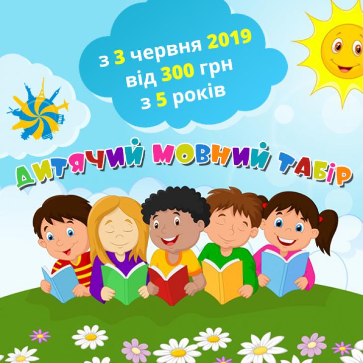 Детский языковый лагерь на летних каникулах