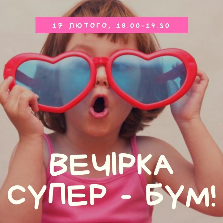 Вечірка СУПЕР-БУМ
