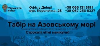 Табір на Азовському морі