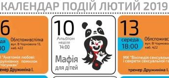 """Календар подій на лютий від """"Savvy Nation"""""""