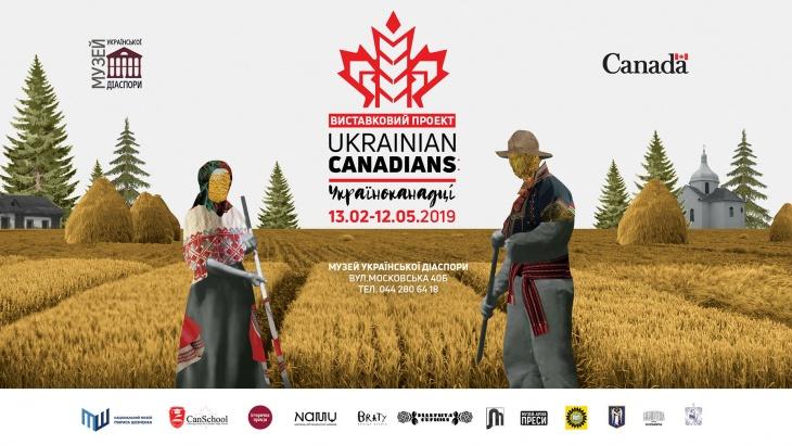 The Ukrainian Canadians: Украиноканадци