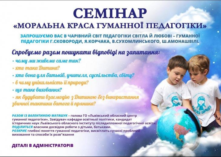 """Семінар """"Моральна краса гуманної педагогіки"""""""