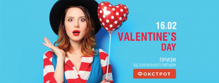 День Святого Валентина в Cosmopolite Multimall