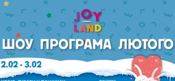 Шоу програма лютого в JOY LAND
