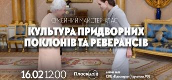 """Майстер-клас """"Культура придворних поклонів та реверансів"""""""
