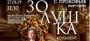 "балет ""Попелюшка"" 21 квітня, ХНАТОБ велика зала"