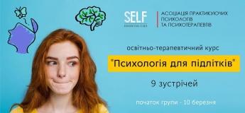 Психологія для підлітків