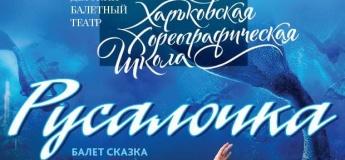 "балет ""Русалонька"", ХНАТОБ, велика зала"