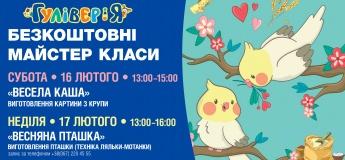 """Веселі майстер-класи в ДРЦ """"ГуліверіЯ"""""""