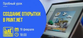 Создание открытки в Paint.net