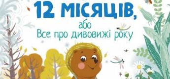 """Дитяча субота для дітей 6-9 років у Книгарні """"Є"""""""