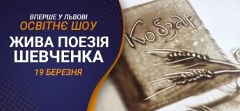 Жива поезія Шевченка. Освітня пісочна шоу-програма