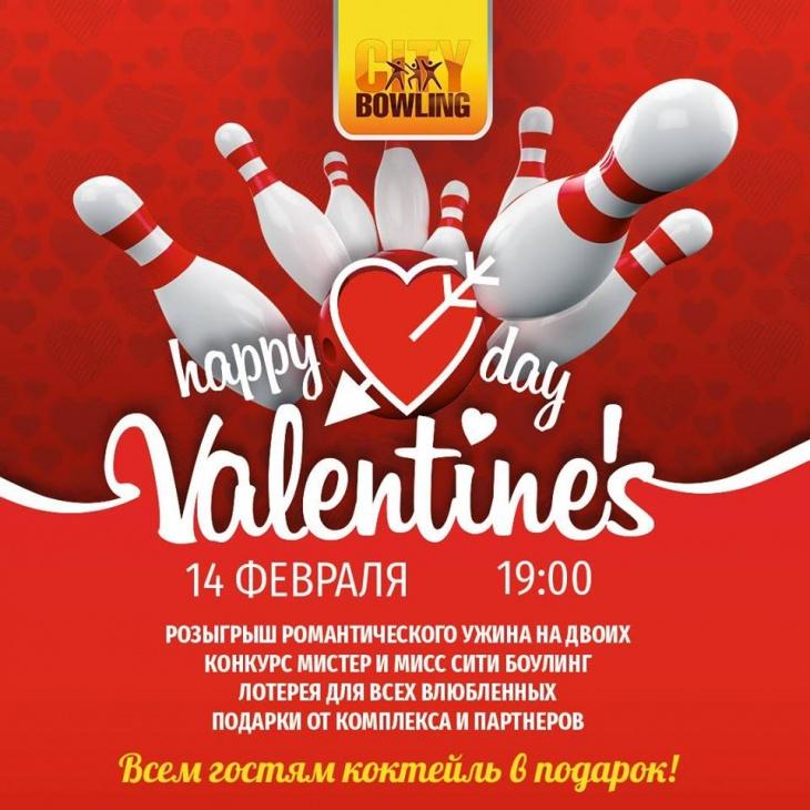 День Св. Валентина в Сити Боулинге!